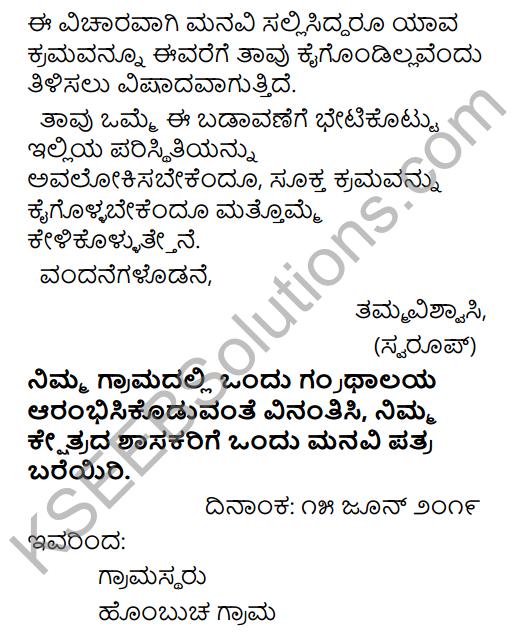 Tili Kannada Text Book Class 9 Solutions Rachana Bhaga Patralekhana 11