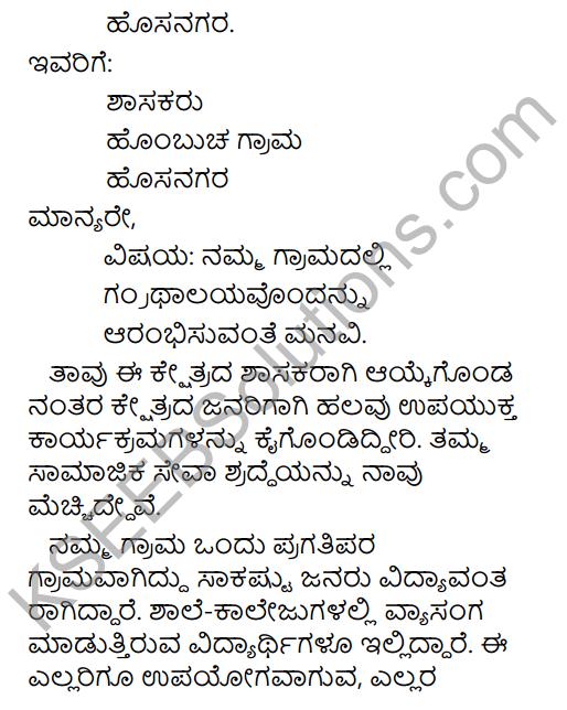 Tili Kannada Text Book Class 9 Solutions Rachana Bhaga Patralekhana 12