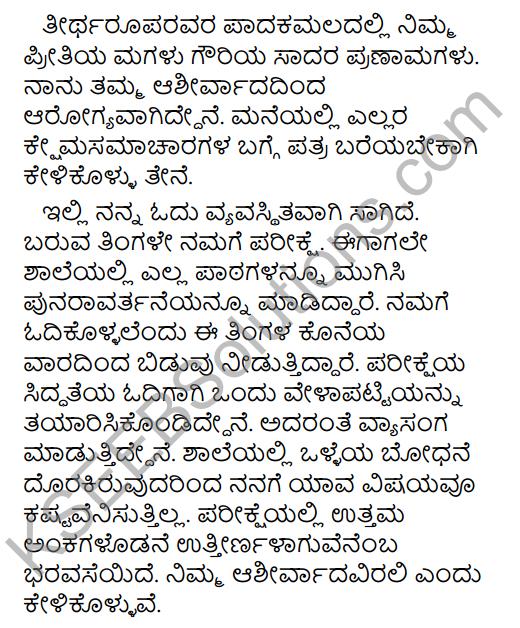 Tili Kannada Text Book Class 9 Solutions Rachana Bhaga Patralekhana 14