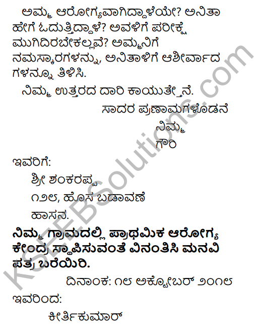 Tili Kannada Text Book Class 9 Solutions Rachana Bhaga Patralekhana 15