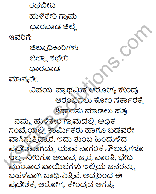 Tili Kannada Text Book Class 9 Solutions Rachana Bhaga Patralekhana 16