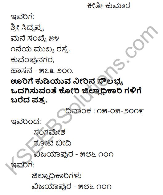 Tili Kannada Text Book Class 9 Solutions Rachana Bhaga Patralekhana 2