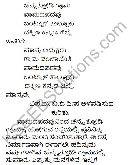 Tili Kannada Text Book Class 9 Solutions Rachana Bhaga Patralekhana 8
