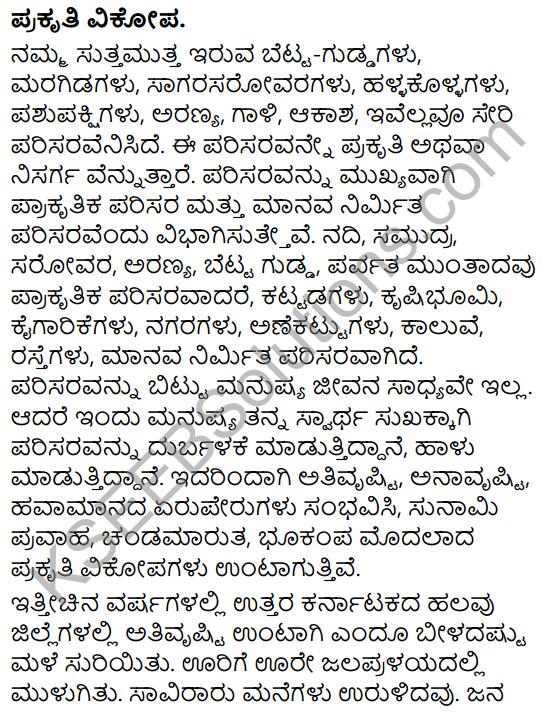 Tili Kannada Text Book Class 9 Solutions Rachana Bhaga Prabandha Rachane 1