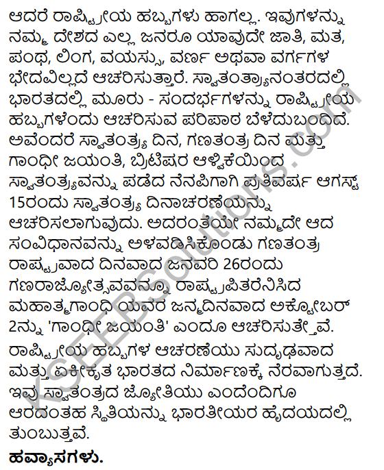 Tili Kannada Text Book Class 9 Solutions Rachana Bhaga Prabandha Rachane 12