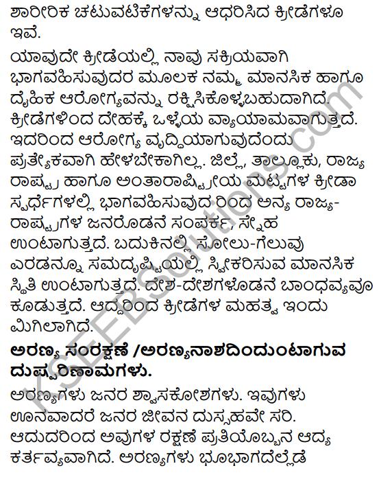 Tili Kannada Text Book Class 9 Solutions Rachana Bhaga Prabandha Rachane 20