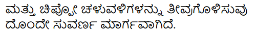 Tili Kannada Text Book Class 9 Solutions Rachana Bhaga Prabandha Rachane 23