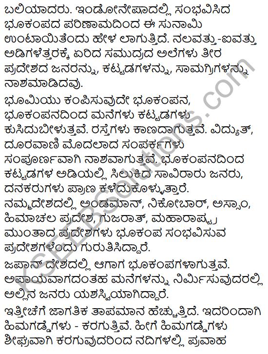 Tili Kannada Text Book Class 9 Solutions Rachana Bhaga Prabandha Rachane 3