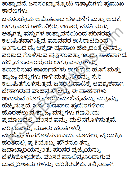 Tili Kannada Text Book Class 9 Solutions Rachana Bhaga Prabandha Rachane 5