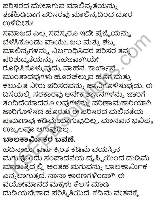 Tili Kannada Text Book Class 9 Solutions Rachana Bhaga Prabandha Rachane 6