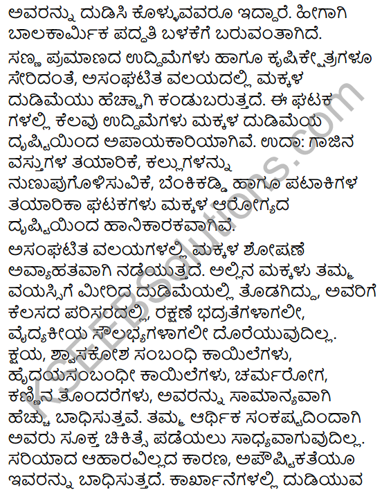 Tili Kannada Text Book Class 9 Solutions Rachana Bhaga Prabandha Rachane 7