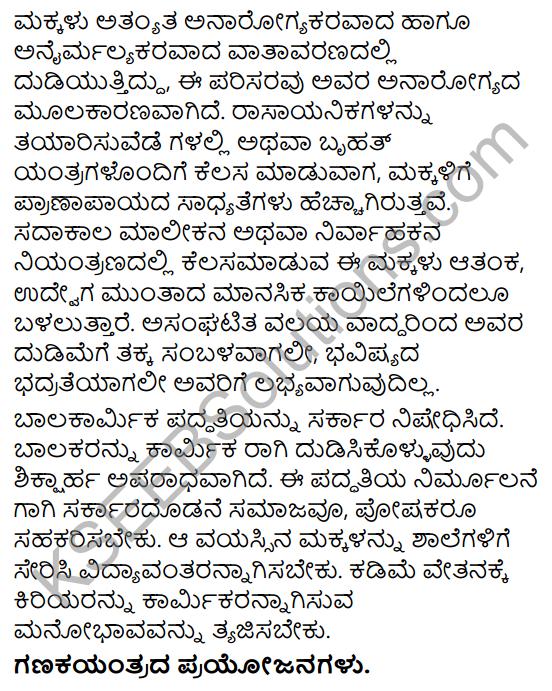 Tili Kannada Text Book Class 9 Solutions Rachana Bhaga Prabandha Rachane 8