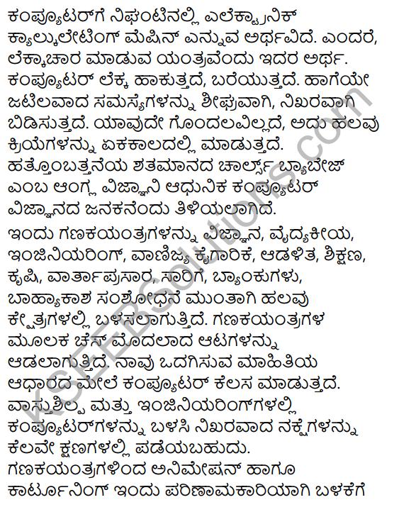 Tili Kannada Text Book Class 9 Solutions Rachana Bhaga Prabandha Rachane 9