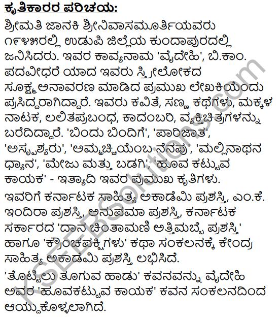 Tottilu Tuguva Hadu Summary in Kannada 2