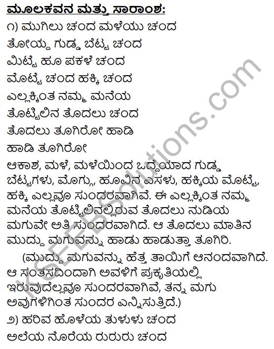 Tottilu Tuguva Hadu Summary in Kannada 3