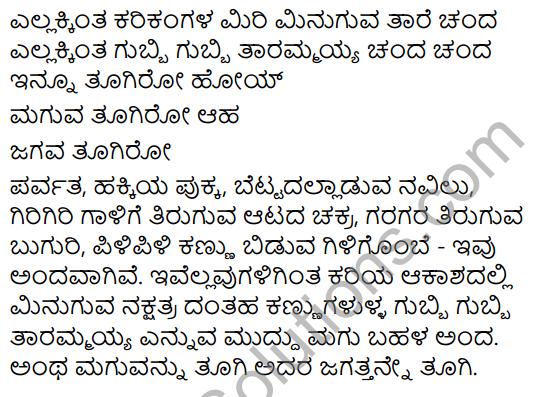 Tottilu Tuguva Hadu Summary in Kannada 7