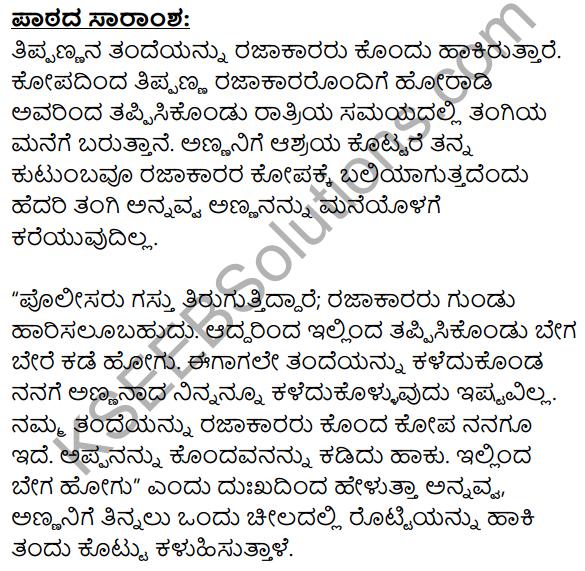 Urida Baduku Summary in Kannada 1