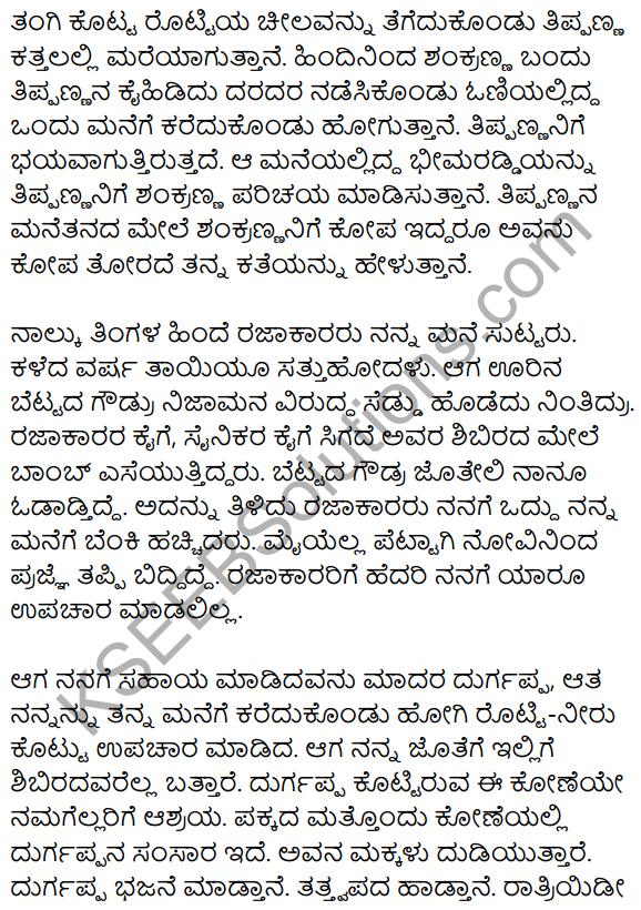 Urida Baduku Summary in Kannada 2