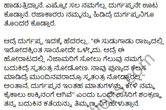 Urida Baduku Summary in Kannada 3