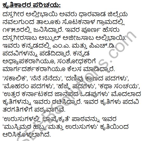 Urusu Galalli Bhavaikyate Summary in Kannada 2