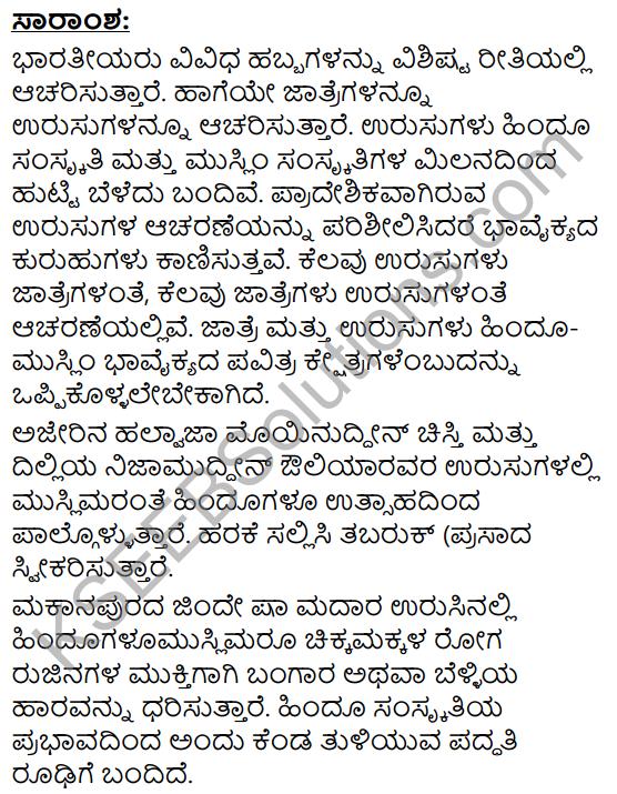 Urusu Galalli Bhavaikyate Summary in Kannada 3