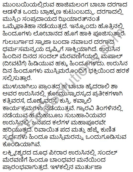 Urusu Galalli Bhavaikyate Summary in Kannada 4