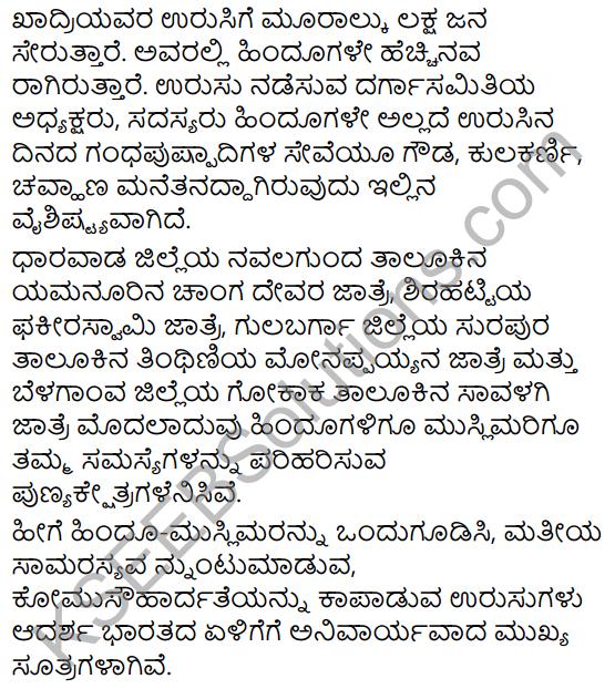 Urusu Galalli Bhavaikyate Summary in Kannada 6