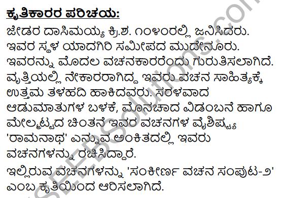 Vachanagalu Summary in Kannada 2