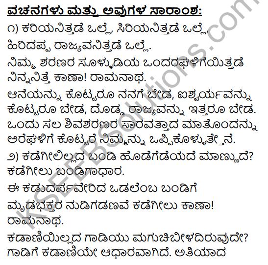 Vachanagalu Summary in Kannada 3