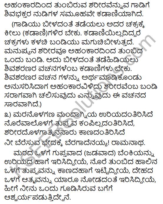 Vachanagalu Summary in Kannada 4