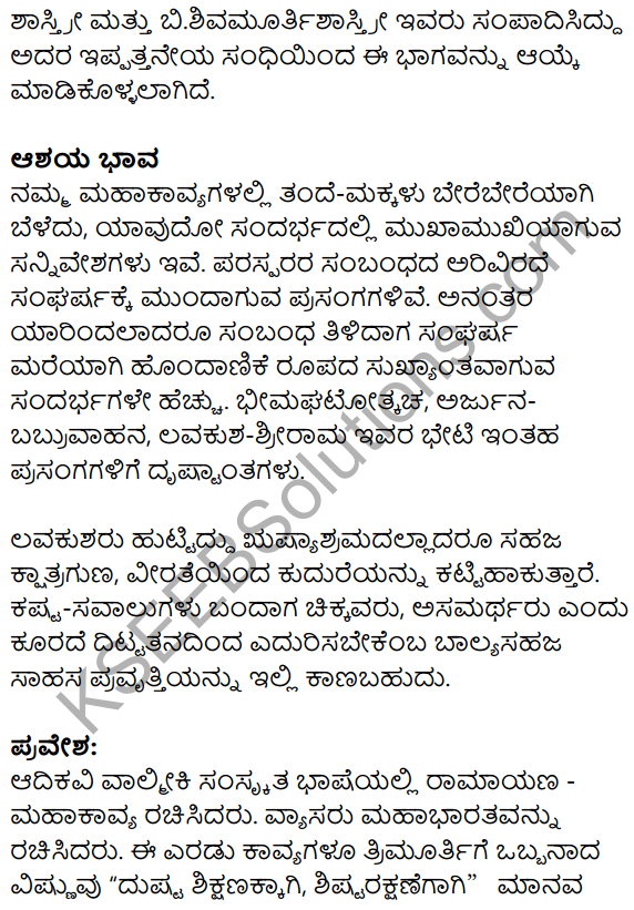 Veeralava Summary in Kannada 2