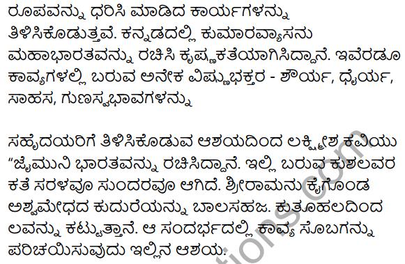 Veeralava Summary in Kannada 3