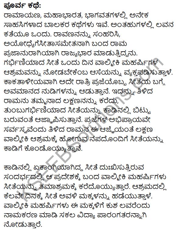 Veeralava Summary in Kannada 4