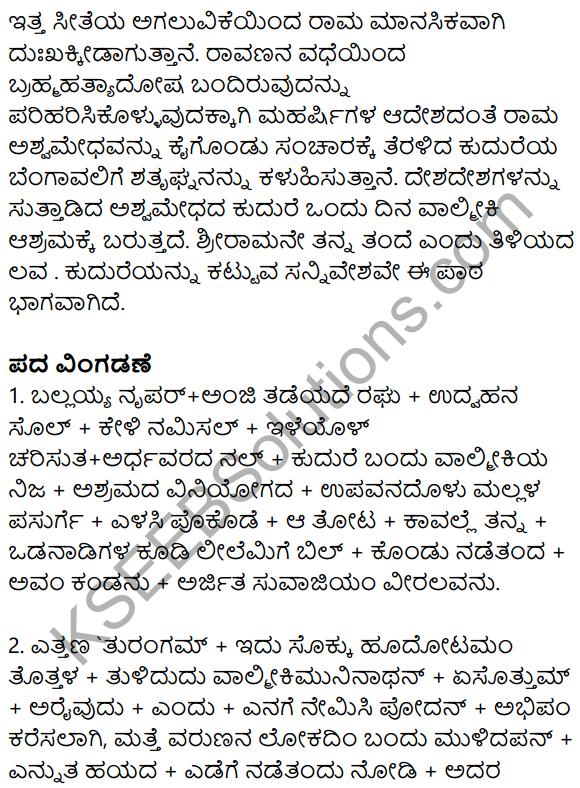 Veeralava Summary in Kannada 5