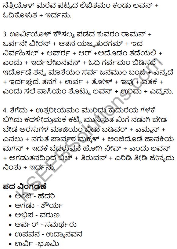 Veeralava Summary in Kannada 6