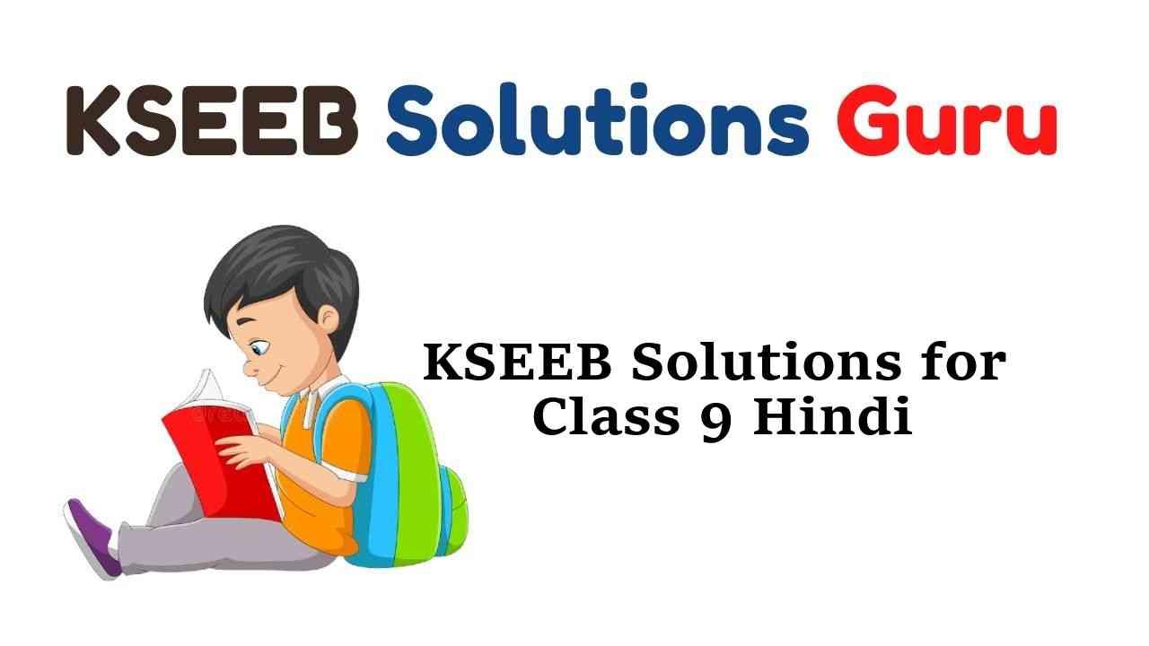 KSEEB Solutions for Class 9 Hindi वल्लरी Karnataka State Syllabus