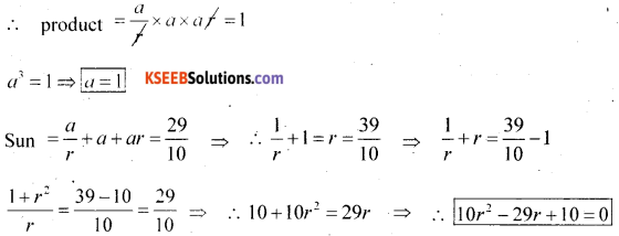 1st PUC Maths Model Question Paper 2 with Answers - 15