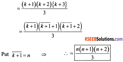 1st PUC Maths Model Question Paper 2 with Answers - 23