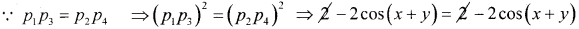 1st PUC Maths Model Question Paper 4 with Answers - 41