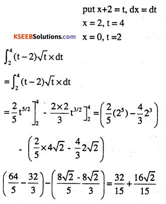 2nd PUC Maths Question Bank Chapter 7 Integrals Ex 7.10.5