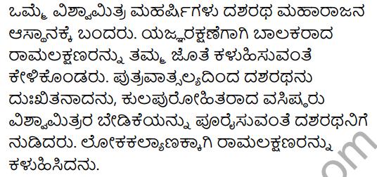 2nd PUC Sanskrit Previous Year Question Paper June 2015 1