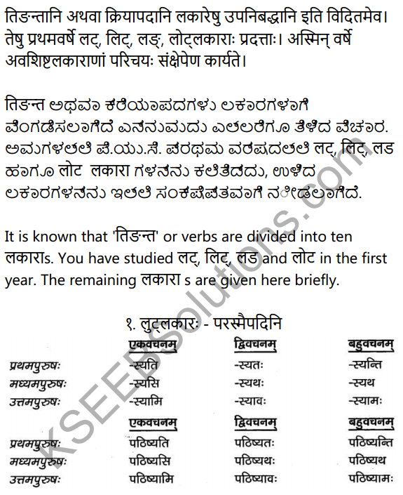 2nd PUC Sanskrit Textbook Answers Vyakaran क्रियापदानि 1
