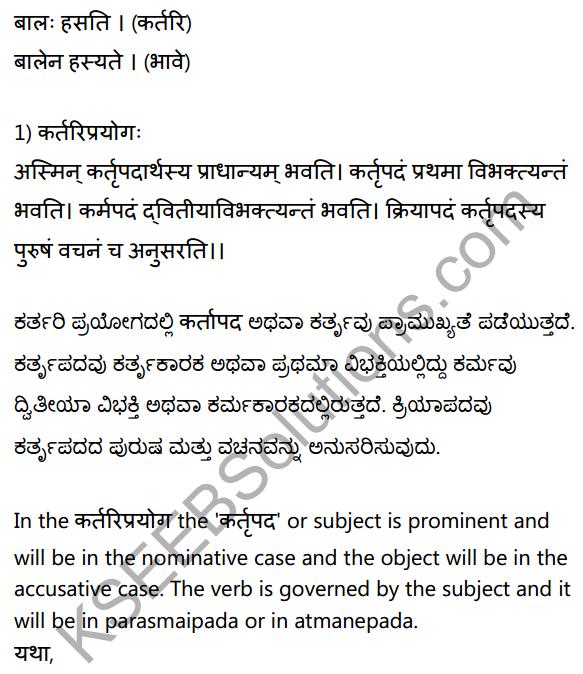2nd PUC Sanskrit Textbook Answers Vyakaran प्रयोगाः 2