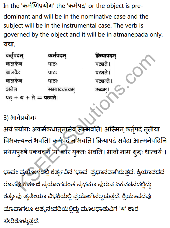 2nd PUC Sanskrit Textbook Answers Vyakaran प्रयोगाः 4