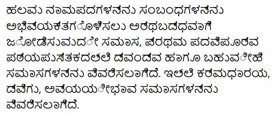 2nd PUC Sanskrit Textbook Answers Vyakaran समासः 1