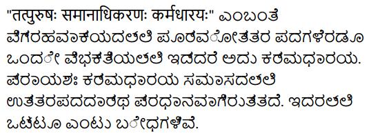 2nd PUC Sanskrit Textbook Answers Vyakaran समासः 2