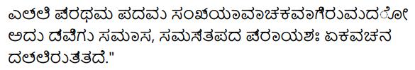 2nd PUC Sanskrit Textbook Answers Vyakaran समासः 3