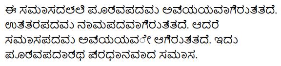 2nd PUC Sanskrit Textbook Answers Vyakaran समासः 4