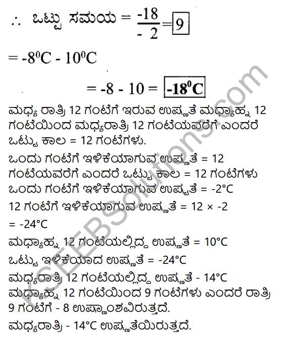 KSEEB Solutions for Class 7 Maths Chapter 1 Purnamsagalu Ex 1.4 14