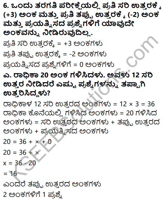 KSEEB Solutions for Class 7 Maths Chapter 1 Purnamsagalu Ex 1.4 15